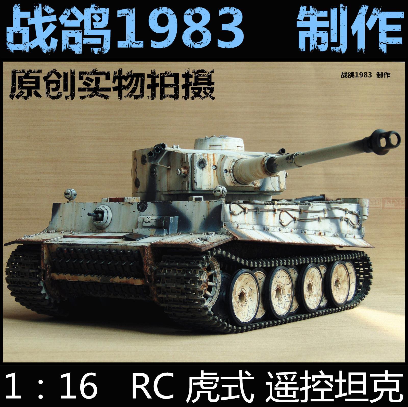 tiger tank model painting manual