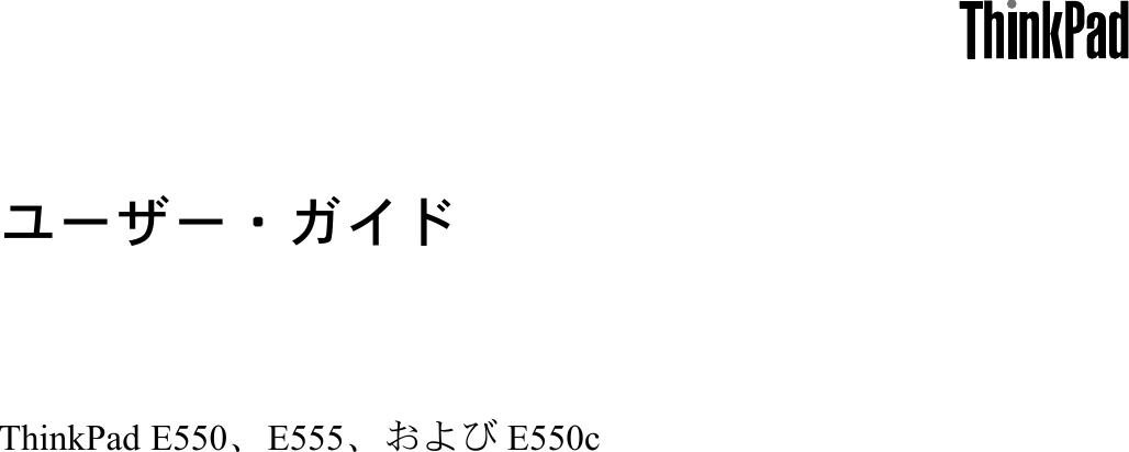 lenovo thinkpad e550 user manual